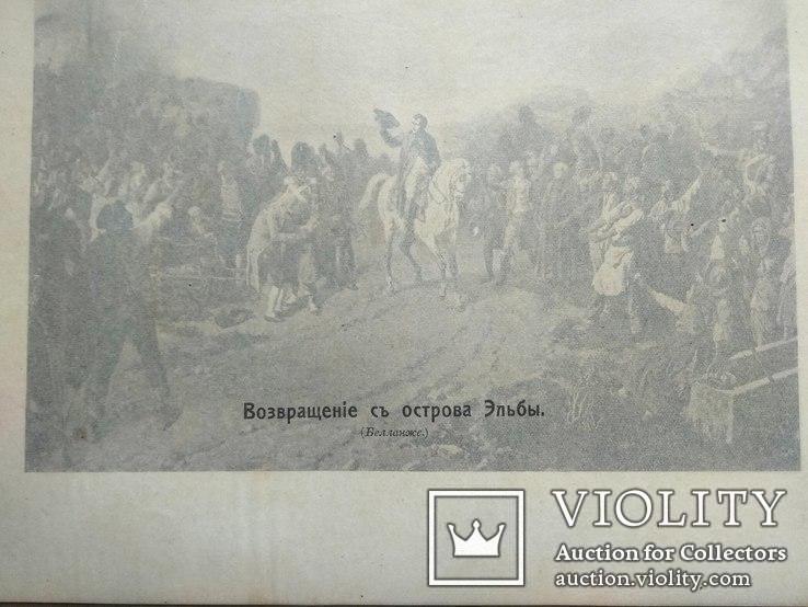 Наполеон. Возвращение с острова Эльбы.Изд. до 1917 года, фото №5