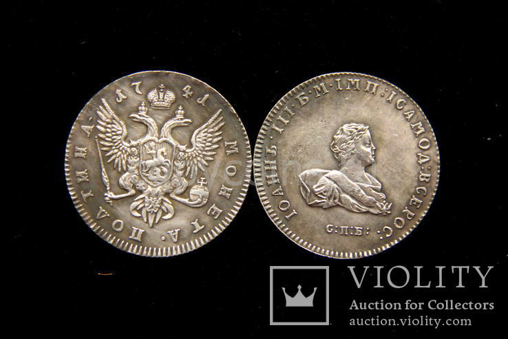 Монета полтина 1741 года СПБ Иоанн Антонович, копия