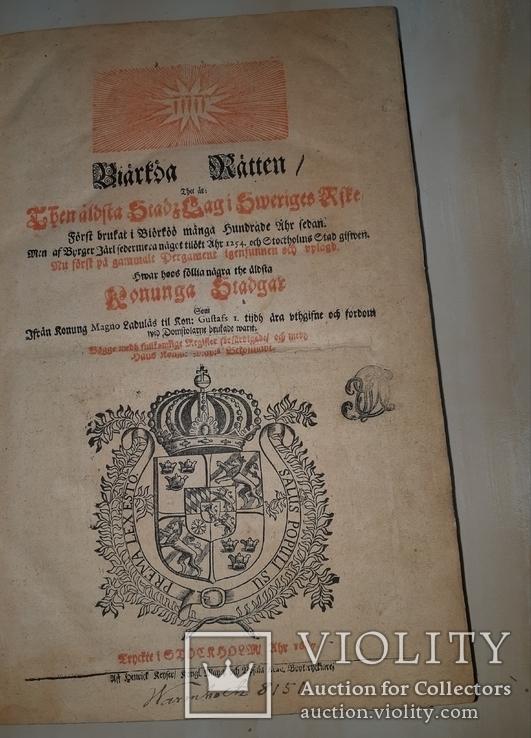 1687 Право Бирки. Первое общегородское право Швеции