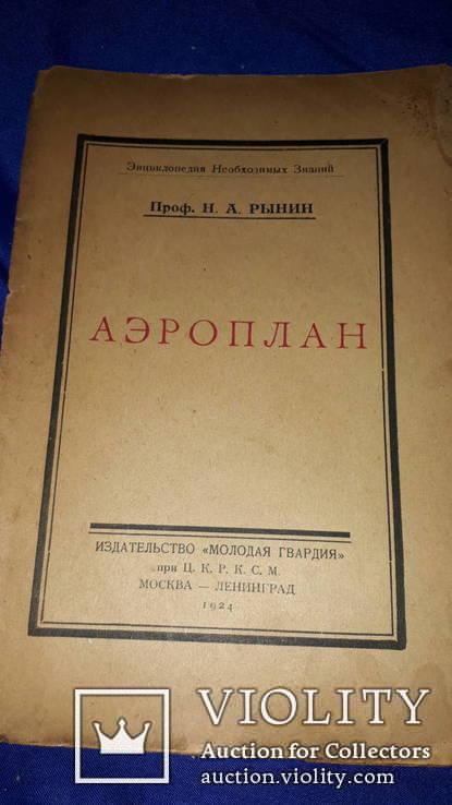 1924 Аэроплан