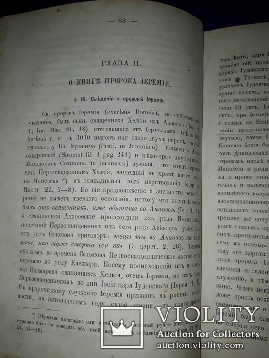 1873 Обозрение пророческих книг, фото №3