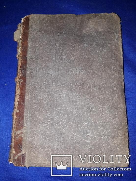 1873 Обозрение пророческих книг, фото №10