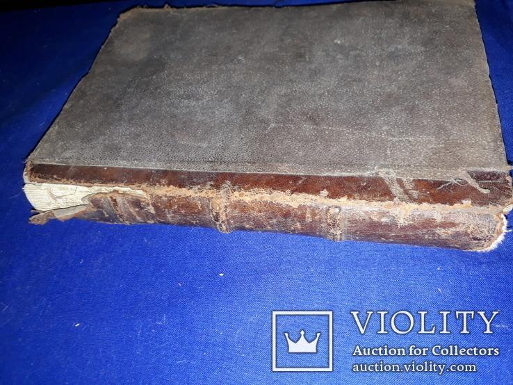 1873 Обозрение пророческих книг, фото №11