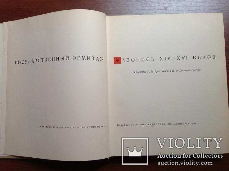 Государственный Эрмитаж. Живопись 14-16 веков, фото №4