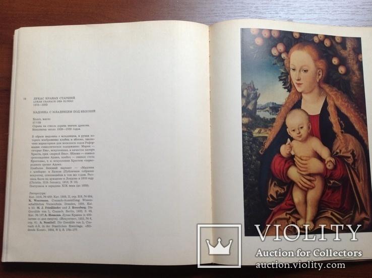 Государственный Эрмитаж. Живопись 14-16 веков, фото №9