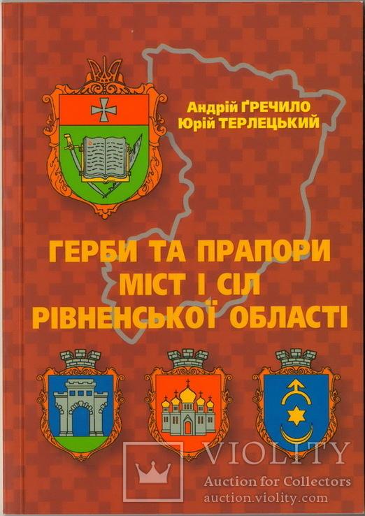Гречило А., Терлецький Ю. Герби та прапори міст і сіл Рівненської області., фото №2