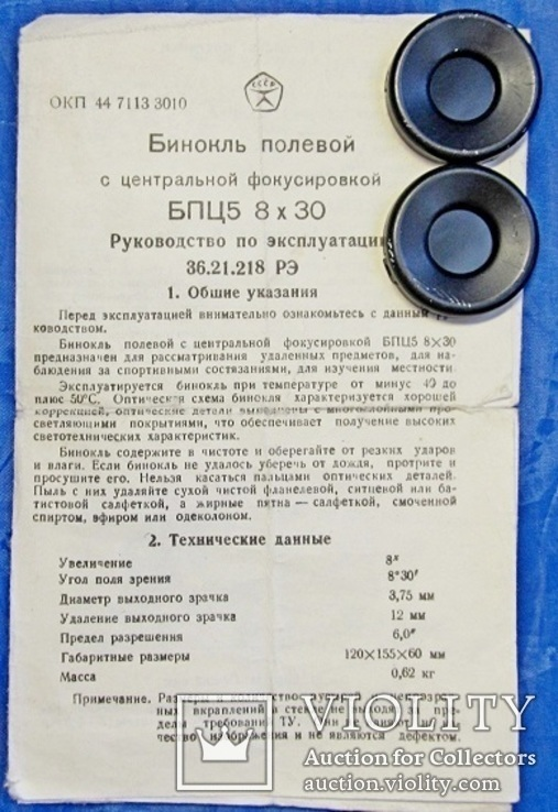 Бинокль полевой с центральной фокусировкой (БПЦ5) 8Х30, фото №6