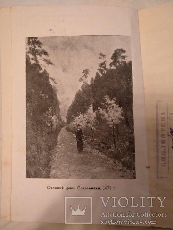 1945 Левитан искусство, фото №2
