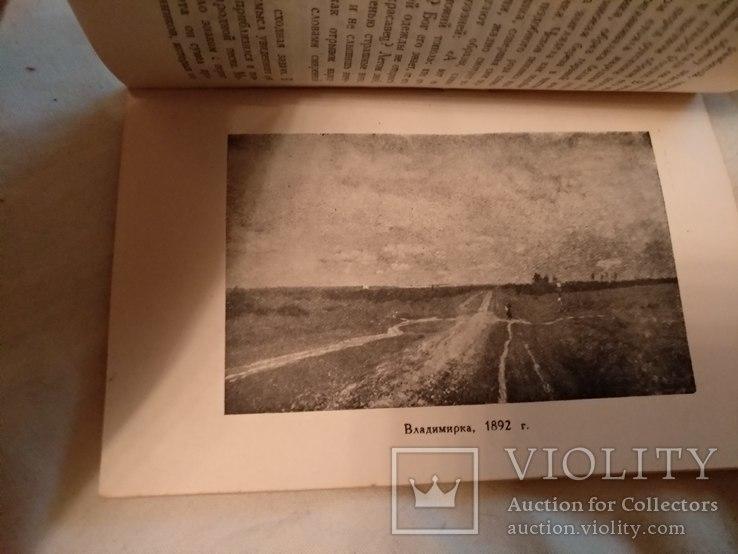 1945 Левитан искусство, фото №5