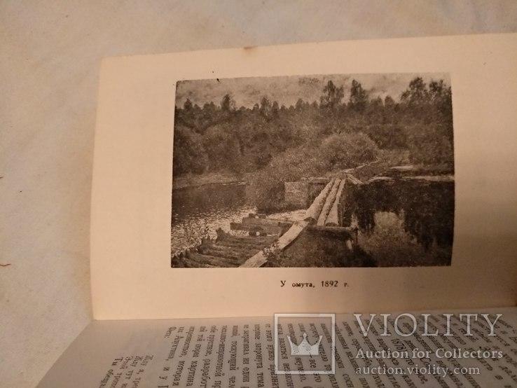 1945 Левитан искусство, фото №6