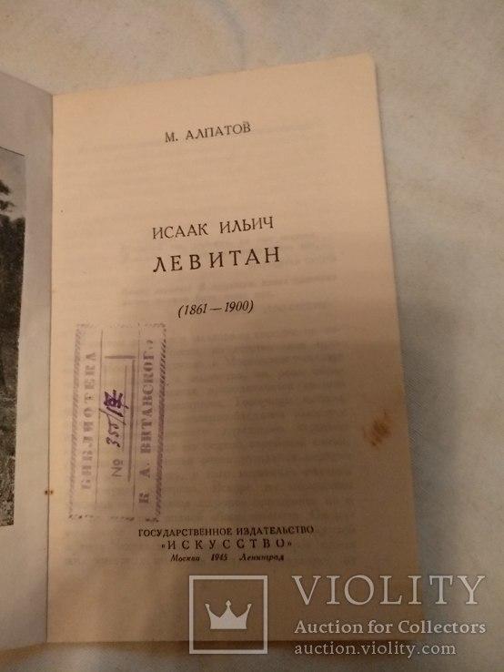 1945 Левитан искусство, фото №8