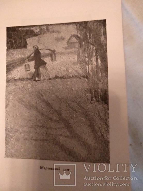 1945 Грабарь искусство, фото №2