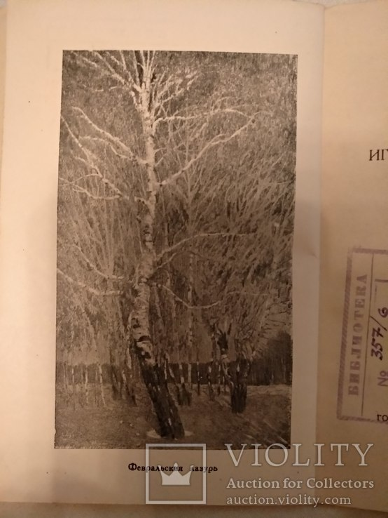 1945 Грабарь искусство, фото №3