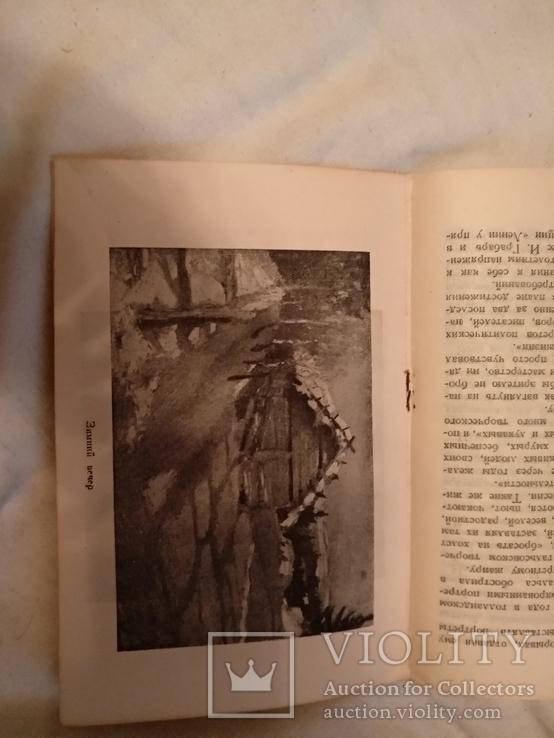 1945 Грабарь искусство, фото №6