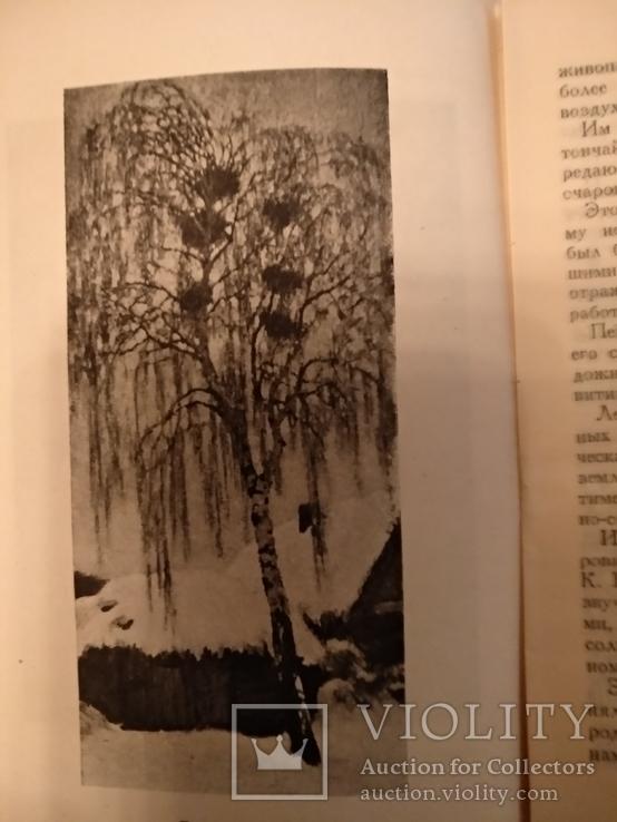 1945 Грабарь искусство, фото №7