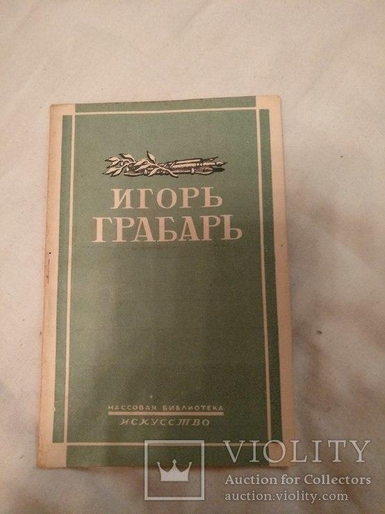 1945 Грабарь искусство, фото №8