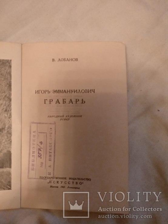 1945 Грабарь искусство, фото №9