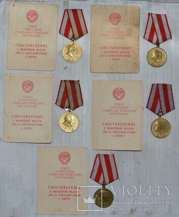 Лот 5 медалей с документами 30 лет Советской Армии и Флота, фото №2