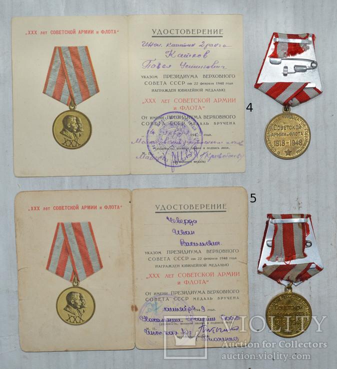 Лот 5 медалей с документами 30 лет Советской Армии и Флота, фото №3
