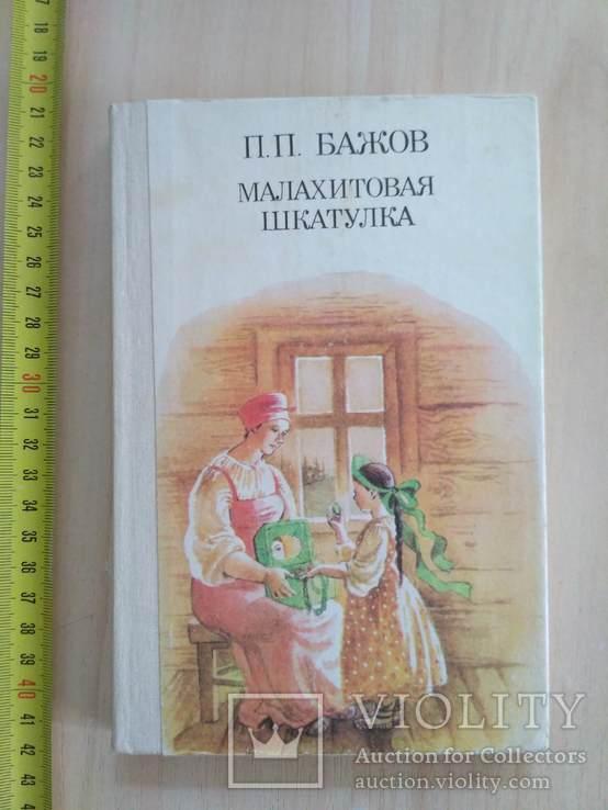 """Бажов казки """"Малахитовая шкатулка"""" 1987р., фото №2"""