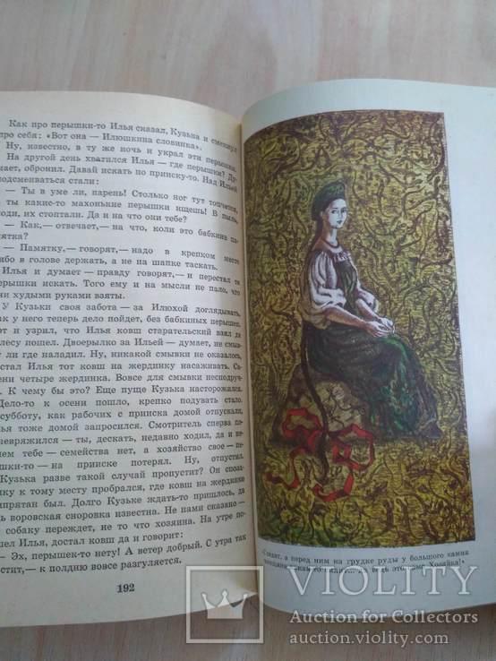 """Бажов казки """"Малахитовая шкатулка"""" 1987р., фото №6"""