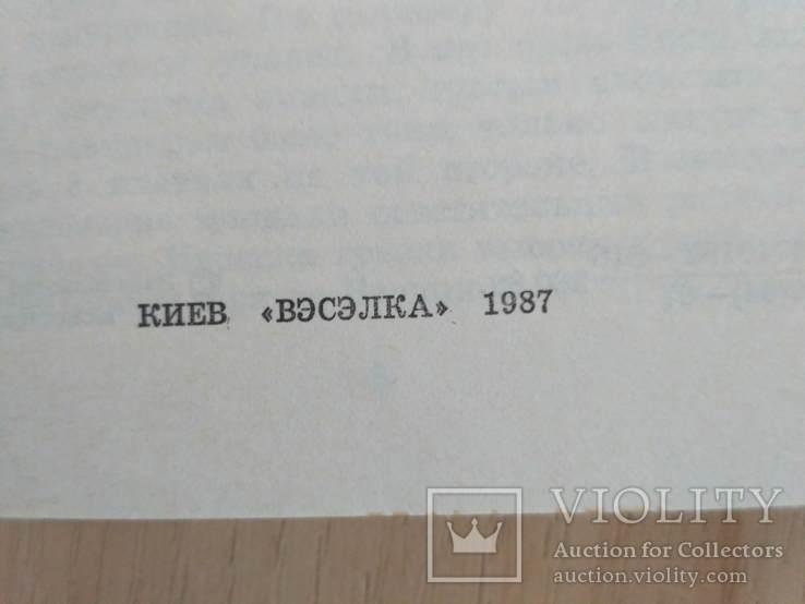 """Бажов казки """"Малахитовая шкатулка"""" 1987р., фото №10"""
