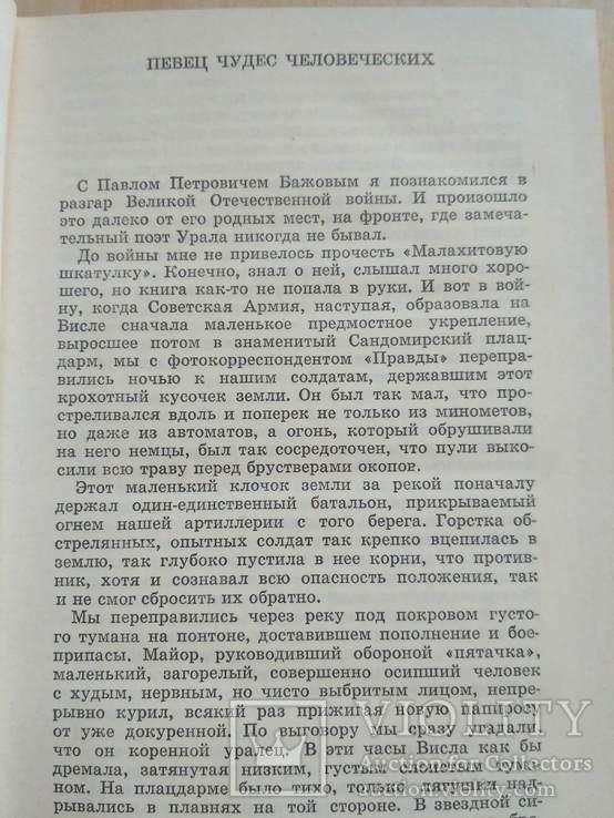 """Бажов казки """"Малахитовая шкатулка"""" 1987р., фото №11"""