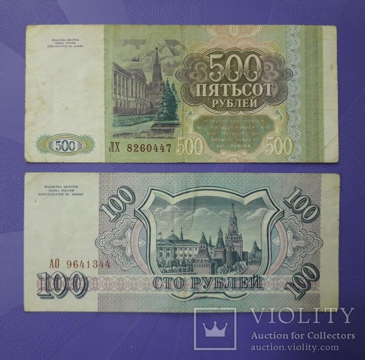 100 рублей и 500 рублей 1993 года, фото №3