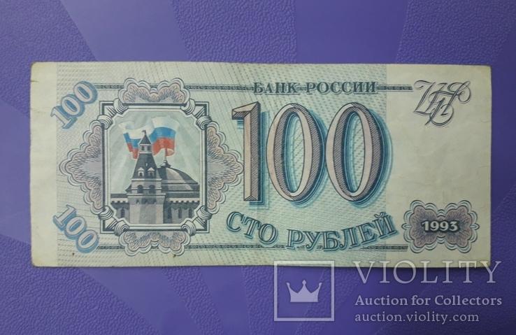100 рублей и 500 рублей 1993 года, фото №4