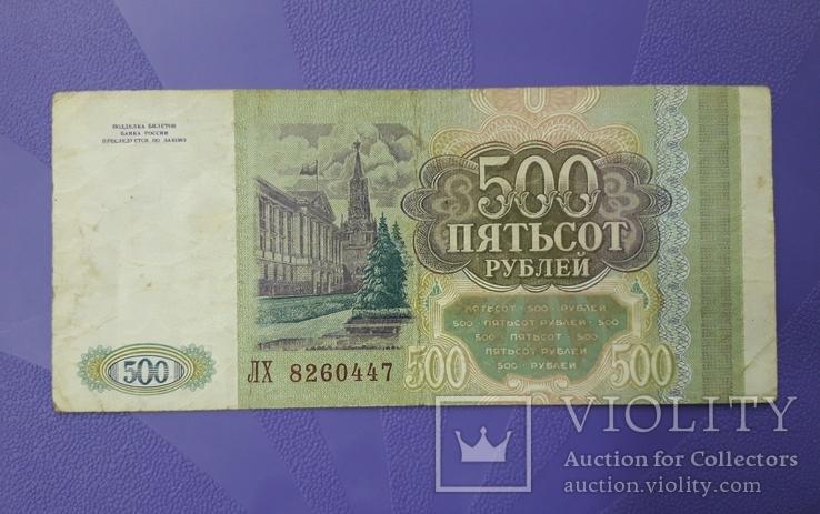 100 рублей и 500 рублей 1993 года, фото №8
