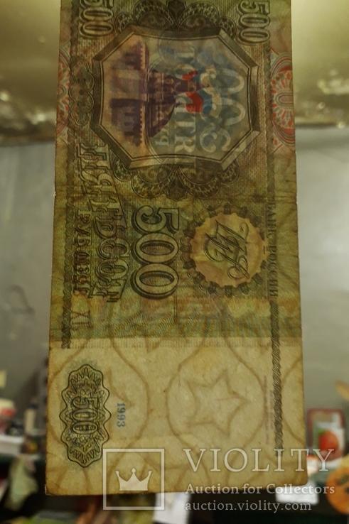 100 рублей и 500 рублей 1993 года, фото №9