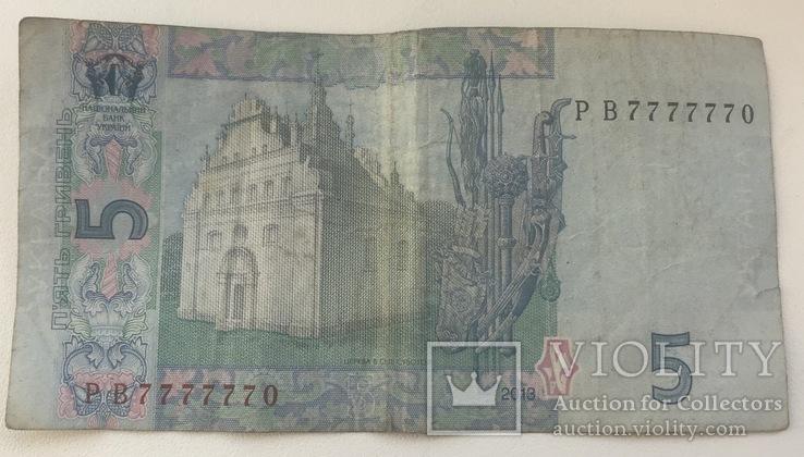 5 гривен РВ 7777770