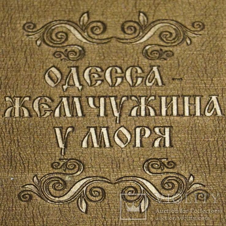 Одесса жемчужина у моря Сет 5 монет.(Тираж 2222)., фото №4