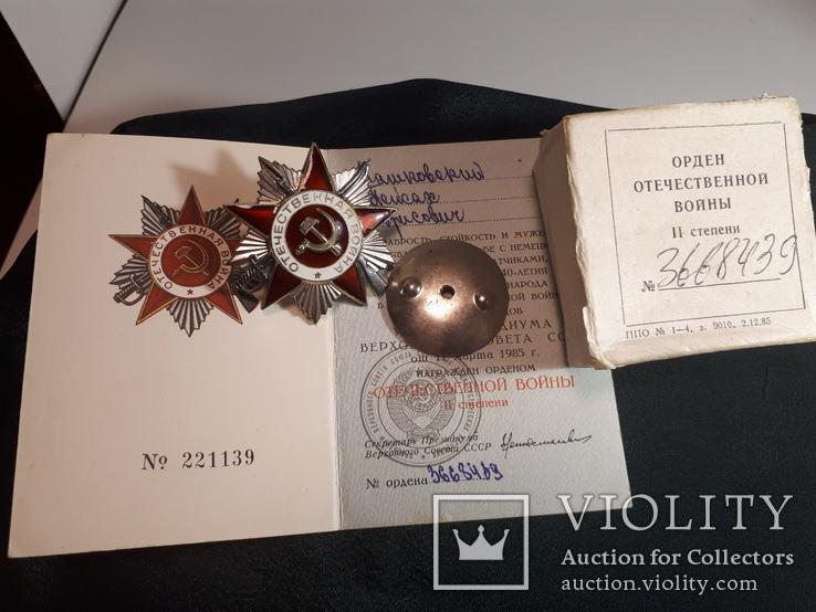 Орден отечественной войны 2 ст + доки, фото №3