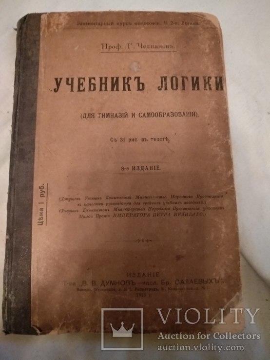 1915 Учебник логики, фото №3