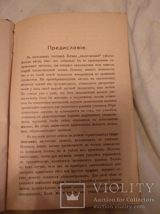 1915 Учебник логики, фото №6