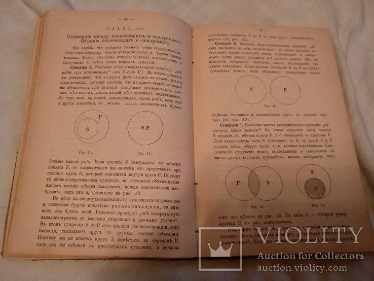 1915 Учебник логики, фото №7
