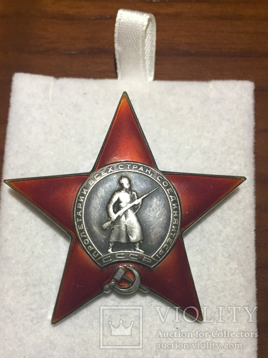 Орден Красной Звезды №7107(Мондвор)