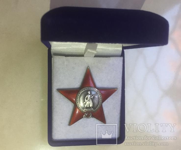 Орден Красной Звезды №7107(Мондвор), фото №5