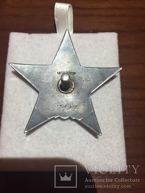 Орден Красной Звезды №7107(Мондвор), фото №10