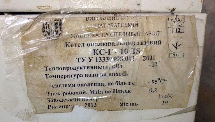 Газовый котел ТермоБар КС-ГС-10 ДS, фото №6