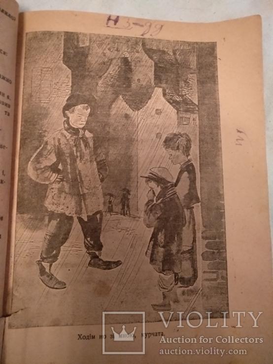 1935 Харків В.Гюго Гаврош