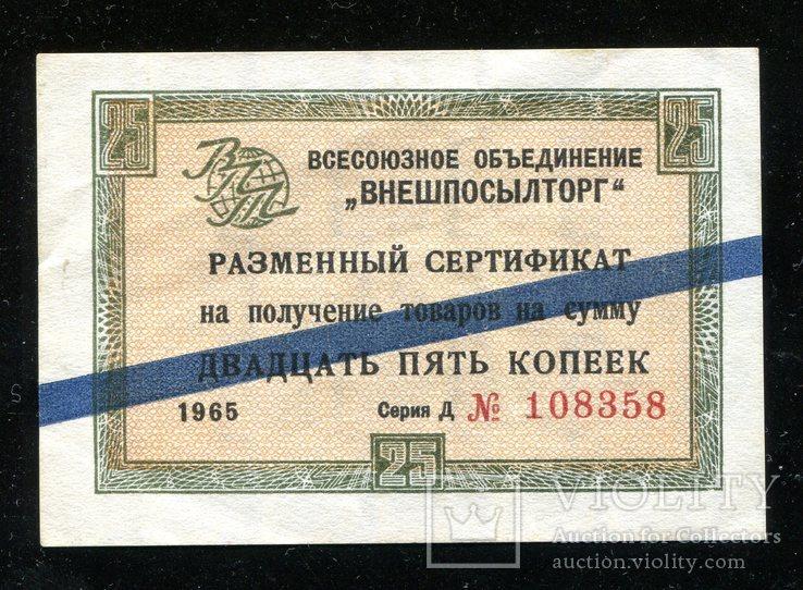 Внешпосылторг / 25 копеек 1965 года / синяя полоса