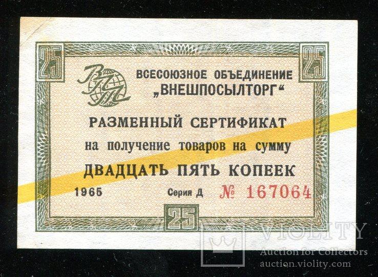Внешпосылторг / 25 копеек 1965 года / желтая полоса