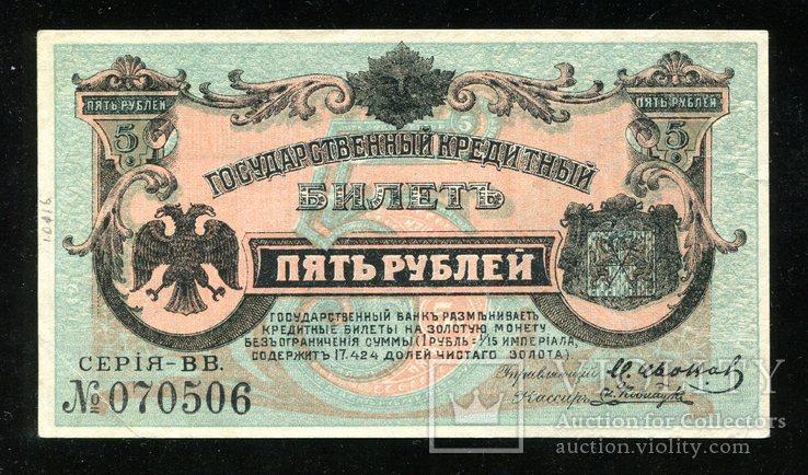 Дальний Восток / Медведев / 5 рублей 1920 года, фото №2