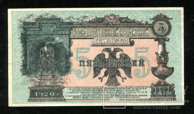 Дальний Восток / Медведев / 5 рублей 1920 года, фото №3