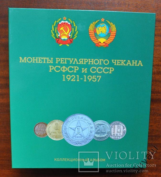 Альбом для монет СССР регулярного выпуска 1921-1957 гг. капсульный погодовка СССР, фото №2