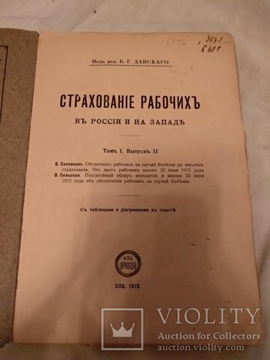 1913 Страхование рабочих в России и на западе