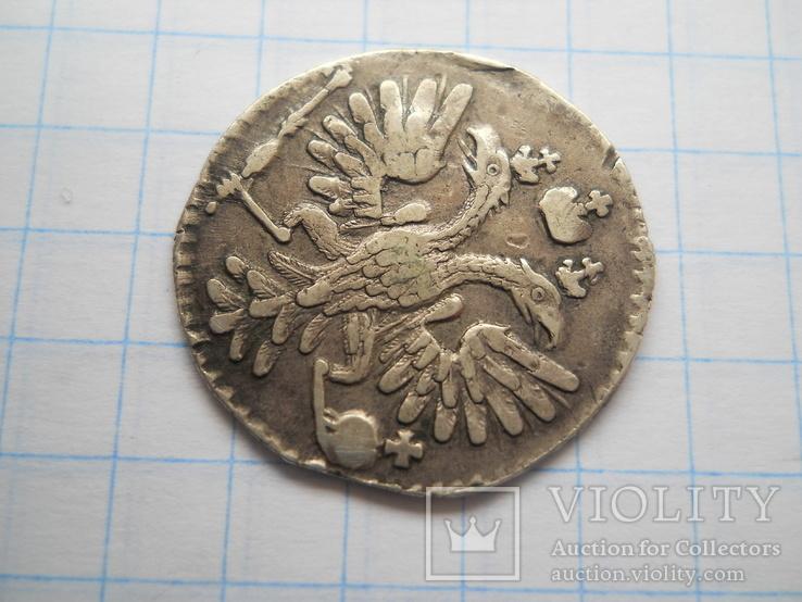 Гривенник 1733 г
