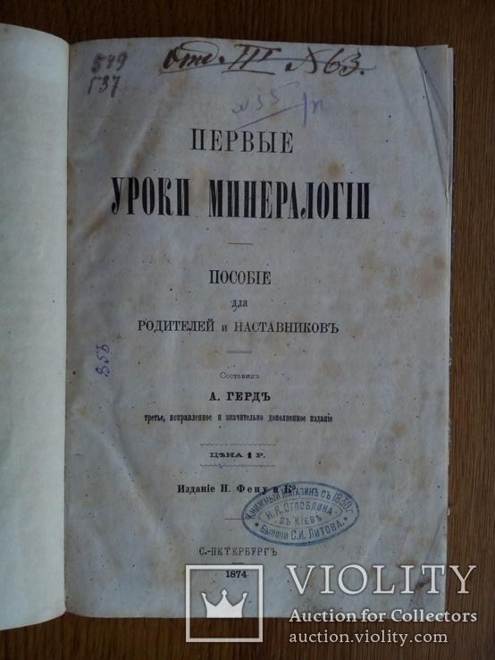 Минералогия 1874 г., фото №3
